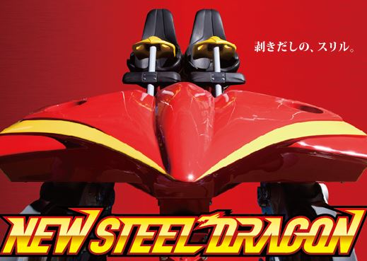 steeldragon1
